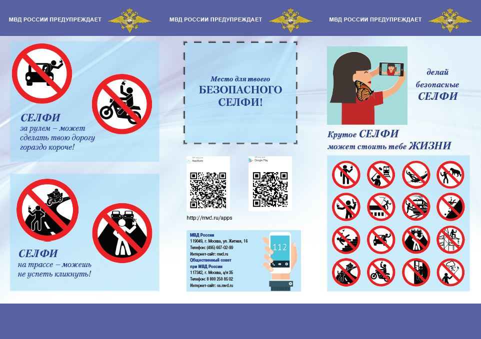 Le guide des risques des selfies du gouvernent russe